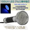 100UV LED ブラックライト UV 防水性と耐久性優れた紫外線ライト ペットの尿 偽札 ベッドのバグ、鉱物、リークなどの…