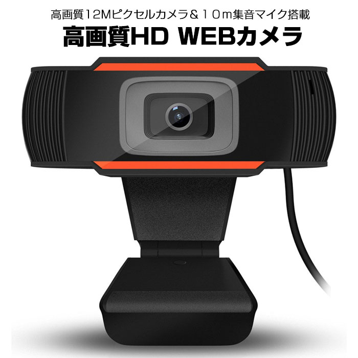 高画質HD WEBカメラ USBカメラ ガラスレンズ 光学レンズ ◇ALW-A870