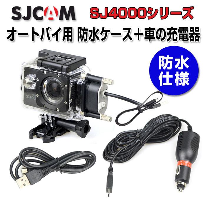 SJCAM オートバイ用 SJ4000シリーズ 防水ケース 車の充電器 シガーソケット SJ4000 SJ4000 WiFi SJ4000 Plus ◇ALW-SJ-BIKECHARGER-4000