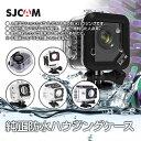 SJCAM 純正品 アクションカメラ 防水 ハウジング ケース SJ4000 SJ5000 SJ1000 M10 M20 など シリーズ別 付属品 予備 交換 ...