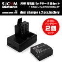 SJCAM 正規品 USB 充電器 2個 同時 充電 & バッテリー 2個 セット SJ4000 SJ5000 M10 シリーズ 対応 【ゆうパケットで送料無料...