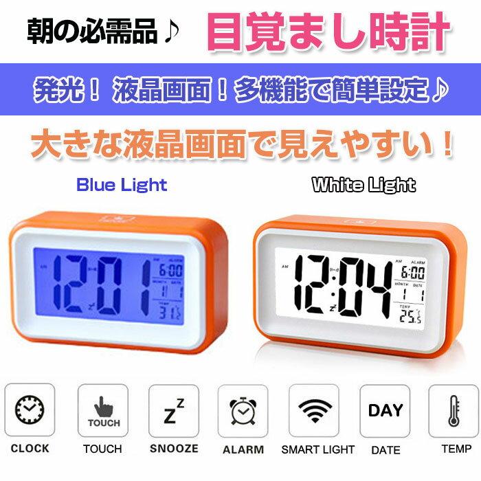 発光 液晶目覚まし時計 スヌーズ機能 アラーム音だんだん大きく 24時間/12時間の変換 温度計 カレンダー おしゃれでかわいい コンパクト 優しいスマートライト わかりやすいアイコン表示 ◇ALW-YZ-254