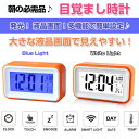 発光 液晶目覚まし時計 スヌーズ機能 アラーム音だんだん大きく 24時間/12時間の変換 温度計 カレンダー おしゃれでか…