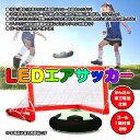 LED 発光 エア サッカー ゴール 1組 付属 空気 の力で 浮く 滑る 安全 室内 スポーツ 運動 ホバー ディスク ◇ALW-789-19C