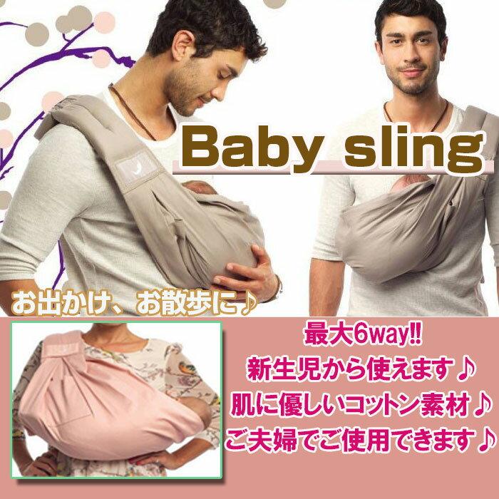 新生児から使える最大6way ベビースリング 15kgまで使用可能 ショルダータイプ 通気性のいいコットン100%素材 安全バックル 調整可能なショルダーストラップ しっかり包み込み赤ちゃんの負担軽減 お腹の中のような安心感 夫婦で使える おしゃれ シンプル ◇ALW-B-SLING