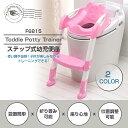 赤ちゃん 幼児 補助 便座 トイレトレーナー 安全 耐久 折り畳み 踏み台 ステップ式 設置簡単 可愛い 位置調整可能 コンパクト 2色 ◇ALW-F6815