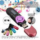 クリップタイプ MP3 WMA プレイヤー メモリ 充分 8GB カラー バリエーション 豊富 7色 PC と USB 接続 データ 転送 US…