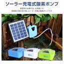 ソーラー充電式酸素ポンプ エアーポンプ 太陽光充電 ソーラーパネル 小型 低騒音 静か サイレント 耐久性 水槽 池 水…