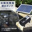 太陽光発電 噴水ポンプ 電源不要 太陽光パネル搭載 ポンドポンプ ソーラー発電 噴水セット 池ポンプ 高級感 簡単設置 ECO設計 水の噴出す形や量を調節 ◇A...