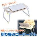 折りたたみ ローテーブル サイドテーブル ノートパソコン スタンド PCテーブル パソコンテーブル 折れ脚 ポータブルテ…