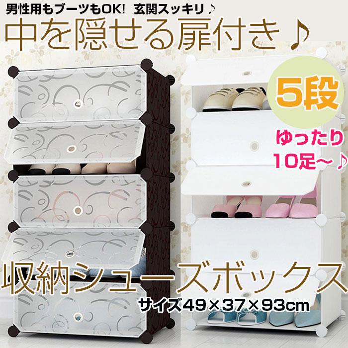 組み合わせ自由に出来るシューズボックス 5段 中が隠せる蓋つき収納ラック 組み立て式棚 DIY 樹脂素材 防塵 シンプルスタイル 大容量 耐重量一個あたり9kg 全2色◇ALWF-JR-X-15