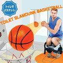 トイレでバスケットボール TOILET SLAMDUNK BASKETBALL ミニバスケットボール おもちゃ おもしろグッズ ◇ALW-GBT04