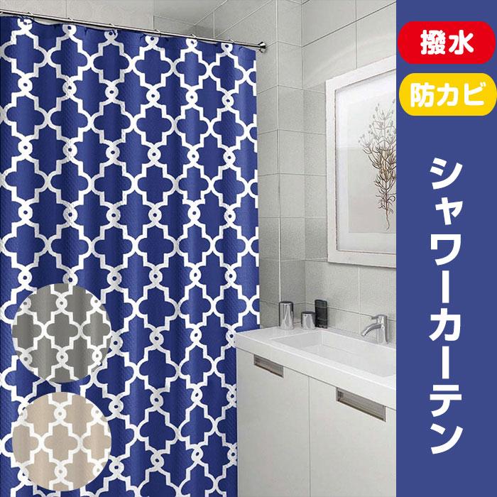 シャワーカーテン 180×180cm バスカーテン 幾何パターン 間仕切り 撥水 防カビ リング付属 幾何パターン◇ALW-GEOM-180