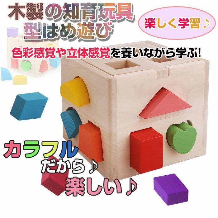 木製 型はめ遊び 図形認知 ボックスパズル 木のおもちゃ知育 立体パズル 知育玩具 おもちゃ 積み木 ブロック 色彩感覚や立体感覚 協調性 ◇ALW-G01-2