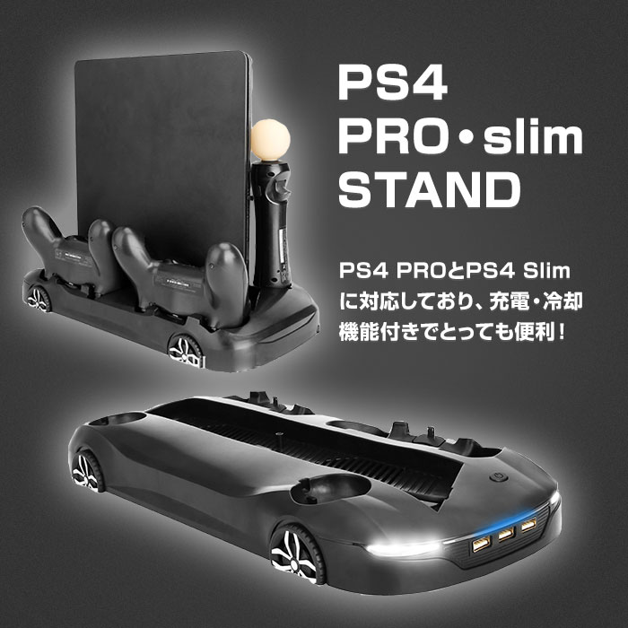 PS4 PRO・SLIM用 縦置きスタンド コントローラー Move モーションコントローラー 充電対応 車の形 3つUSBポート 冷却ファン付き 組立不要   プレステ4 プロ スタンド プレイステーション4 収納 充電スタンド 置くだけ 充電器 ゲーム機 プレステ ◇ALW-PS4-CARSTAND