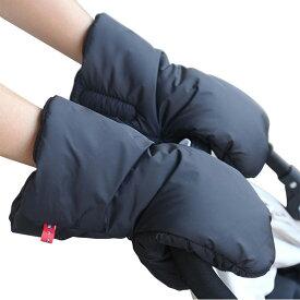 手首までしっかり暖かい ベビーカー 手袋 グローブ ハンドマフ 撥水 防寒 お出かけ 赤ちゃん 散歩 冬 ◇ALW-JO-0055【定形外郵便】