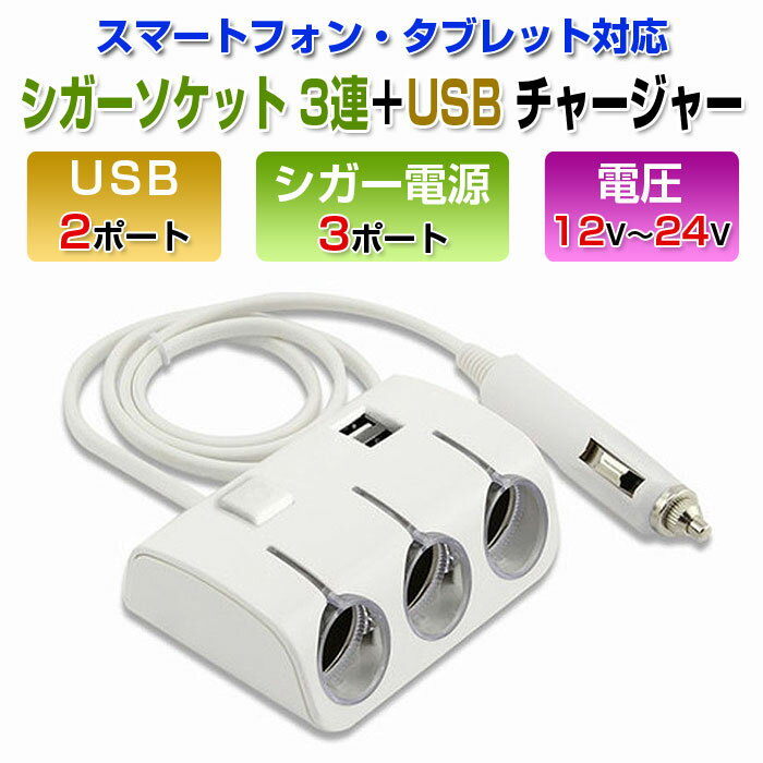 シガーソケット USB+3連 シガー電源 USB電源 シガー電源ポート 光る3連シガーソケット USBポート USB充電器 ◇ALW-3C-SOCKET