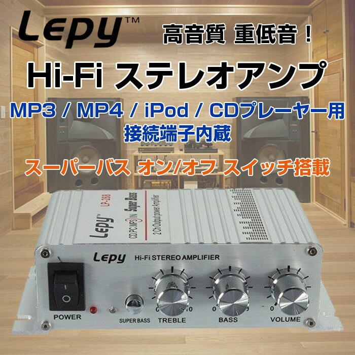 Lepy LP-268 Hi-Fi ステレオアンプ デジタルアンプ カー アンプ パワーアンプ デジタルオーディオ 20W+20W 高音質 重低音 AC電源アダプター付◇ALW-LP-268