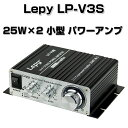 LEPY 小型ステレオアンプ ブラック◇LP-V3S