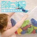 バスルーム収納 おもちゃ入れ メッシュバッグ 浴室収納 吸盤式【日用雑貨】【ゆうパケットで送料無料】 ◇ALW-BATH-BAG