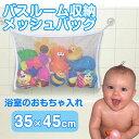 バスルーム収納 おもちゃ入れ メッシュバッグ 浴室収納 吸盤式 【日用雑貨】【ゆうパケットで送料無料】◇ALW-BATHBAG…
