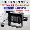 18LEDバックカメラ 4ピンコネクタ 乗用車 トラック バス 重機等対応 ◇ALW-BK500PRO