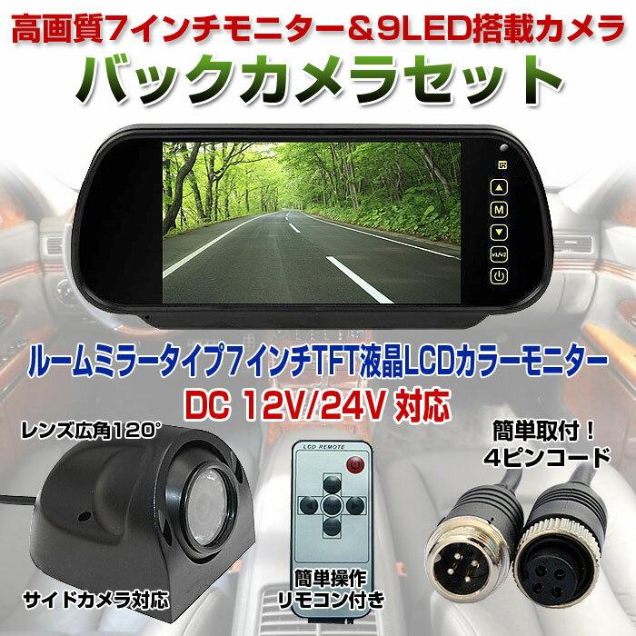 バックカメラセット 7インチモニター&カメラ TFT液晶 LCDカラーモニター サイドカメラ DC12〜24V対応 赤外線LED9個 ◇ALW-BKMIRROR-SET-PRO2