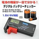 LCD液晶画面 デジタル バッテリー チェッカー テスター 電池残量計 電池 1.5V/9V対応 ゆうパケット送料無料◇ALW-BT-168D