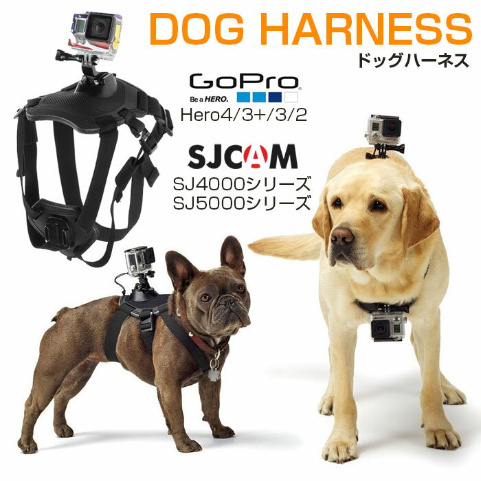 GoPro SJCAMシリーズ用 ドッグハーネス 愛犬の胸や背中にカメラを装着 ペット目線の動画撮影に SJ4000・SJ5000シリーズ◇ALW-CAM-HARNESS