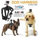 GoPro SJCAMシリーズ用 ドッグハーネス 愛犬の胸や背中にカメラを装着 ペット目線の動画撮影に SJ4000・SJ5000シリーズ◇ALW-CAM-HA...