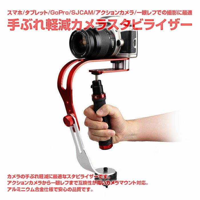 手ぶれ 軽減 解消 カメラ スタビライザー スマホ タブレット GoPro SJCAM アクションカメラ 一眼レフ ユーザー 必携 ◇ALW-CAM-STABILIZER
