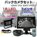 7インチモニター+LEDバックカメラセットPRO 12V/24V兼用 LEDバックカメラセット+一体型 20Mケーブル◇ALW-NB-OMT70S…