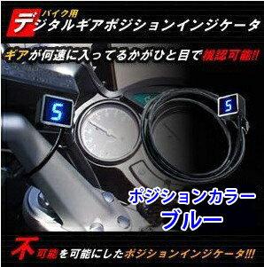 超便利グッズ!バイク用デジタルギアポジションインジケータ◇ALW-FS-DGPI2012 ブルー