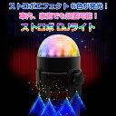 DJライト 車載用 カーアクセサリー LEDライト ストロボ クラブ CLUB 【カー用品】◇ALW-DJLIGIHT