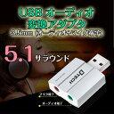 DTECH USB オーディオ 変換アダプタ 3.5mm (ヘッドホンマイク端子付き) USB2.0 ヘッドホン イヤホン マイク 変換アダプタ ゆうパケット送...