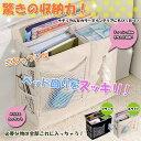 ベッドサイド 収納ケース リモコン 収納 リモコンフォルダー 豊富な収納 ティッシュケース ベッド ベッドガードに 収…