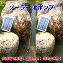 太陽光 ソーラー ポンプ 噴水 池 ウォーターガーデン 庭 養魚池 庭の噴水 配線不要 電気代0円【ソーラーLED】◇ALW-GY-D-005