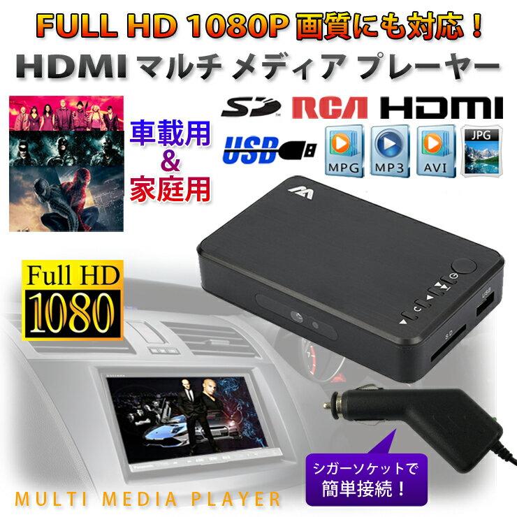 マルチ メディアプレーヤー Full HD 1080P画質に対応 テレビやモニターで再生 HDMI ポータブルメディアプレーヤー|メディアプレイヤー sdカード usb 音楽 再生 プレーヤー ポータブルプレーヤー マルチメディアプレーヤー 車載用 家庭用 ポータブル プレイヤー ◇ALW-HDMP400