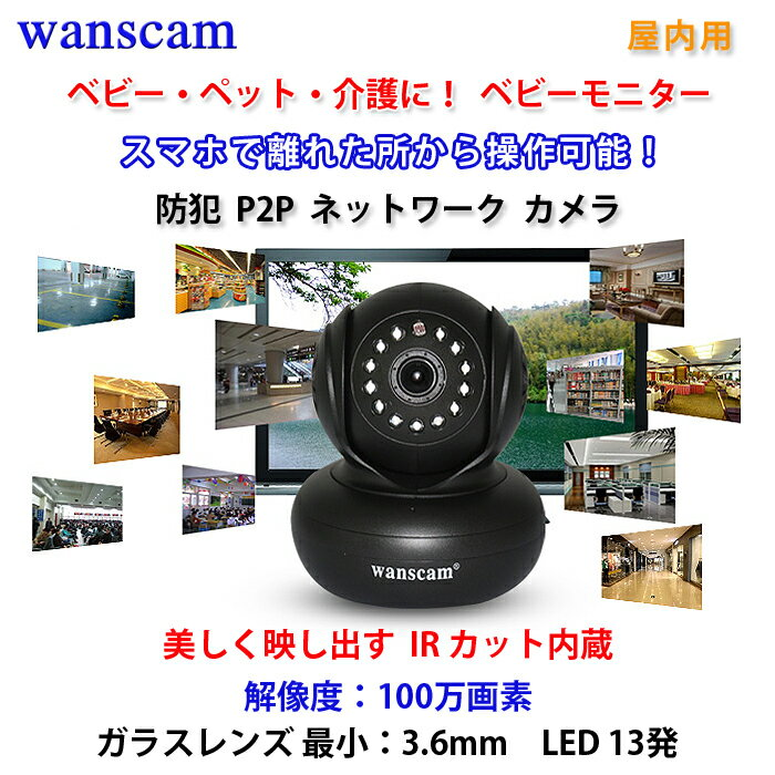 WANSCAM 防犯カメラ ネットワーク ベビーモニター 無線LAN 720P P2P SDカード IPカメラ レンズ/3.6mm 解像度:100万画素 13発LED、赤外線距離10m レンズ 3.6mm ◇ALW-HW0021