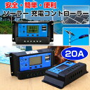 USB ソーラー充電コントローラー 20A 12V/24V デュアル USB出力 ソーラーレギュレータ ◇ALW-KLD1220