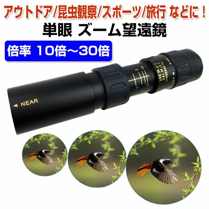 10-30×25 単眼 ズーム望遠鏡 単眼鏡 高倍率ズーム HDポケット 非IRナイトビジョン ポータブル ハイパワー ナイトビジョン ◇ALW-LENS30X25