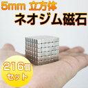 超強力 ネオジム磁石 216個セット 5mm×5mm×5mm 立方体タイプ まとめ売り DIY 工具の固定 工作 ◇ALW-MAGNETCUBE