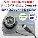 ドームタイプ HD ミニバックカメラ 赤外線ナイトビジョン 700TVL ソニーCCDカメラ【カー用品】◇ALW-MINI-349HD