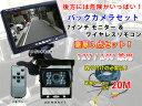 7インチモニター+LEDバックカメラ+20Mケーブル 7インチTFT液晶モニター LEDバックカメラ◇ALW-NB-OMT70SET【カー用品】