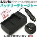 SJCAM SJ4000/SJ5000/M10シリーズ用 2個同時充電可! バッテリーチャージャー バッテリーパック AC充電器 シガーソケット ◇ALW-SJ...