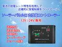 ソーラーパネル用 充放電 コントローラー 12V/24V兼用タイマー付 12V 環境 240W(24V 環境 480W) チャージコントローラー 太陽光パネル ...