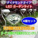 ダイヤモンドタイプ ガーデンライト 4個セット LEDライト ソーラーライト 屋外 ガーデニング【ソーラーLED】◇ALW-SND…