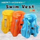 ゆうパケット 安心 安全 子供用 スイミング 川 プールの水遊びの必需品 スイムベスト◇ALW-SWIMVEST