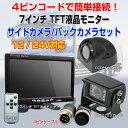 7インチモニター+サイド/バックカメラセット 7インチ TFT液晶モニター HD CCD バックカメラ CCD サイドカメラ 接続簡単 ◇ALW-TRISET-...
