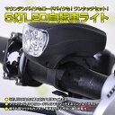 マウンテン ロード バイク 最適 ワンタッチ セット 5灯 LED 自転車 ライト ◇ALW-XC-761